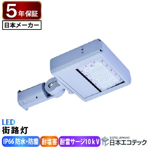 LED 街路灯 200w相当 耐雷サージ 防犯 防塵 防水 道路 水銀灯 水銀ランプ バラストレス ナトリウム メタルハライド チョークレス 可動式 日本エコテック(GBC-00501-N) 5%OFFクーポン配布中!