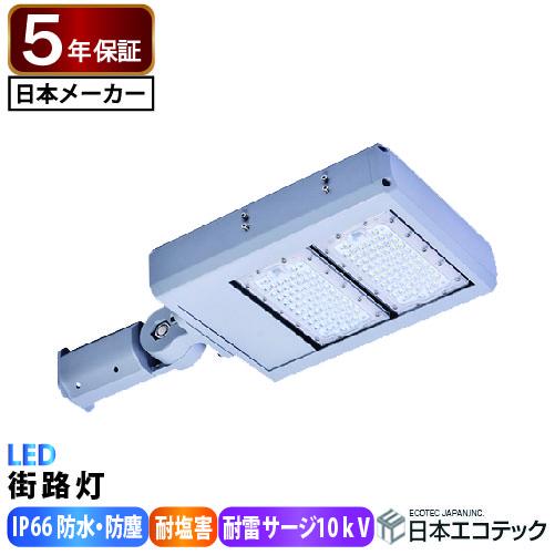 LED 街路灯 400w相当 耐雷サージ 防犯 防塵 防水 道路 水銀灯 水銀ランプ バラストレス ナトリウム メタルハライド チョークレス 可動式 日本エコテック(GBC-01001-N) 5%OFFクーポン配布中!