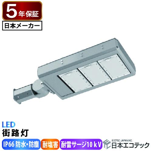 LED 街路灯 600w相当耐雷サージ 防犯 防塵 防水 道路 水銀灯 水銀ランプ バラストレス ナトリウム メタルハライド チョークレス 可動式 日本エコテック(GBC-01501-N)5%OFFクーポン配布中!