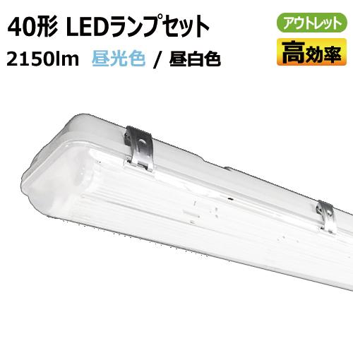【アウトレット】40形 ランプセット 防雨 2灯式12.8W 昼光色 昼白色 LEDベースライト器具 屋外 防水 防塵 耐塩害 低温 冷蔵 寒冷地 LED蛍光灯 40W型 低ノイズ フリッカーレス 日本製【国内メーカー】日本エコテック(ECB-B402K ECA-K401207)5%OFFクーポン配布中!