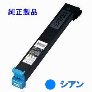 LPC3T14C 【シアン】 (大容量) 純正トナー ■エプソン