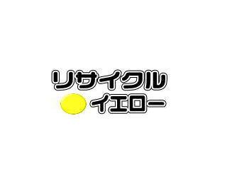 1710362-004 春の新作 2020秋冬新作 イエロー リサイクルトナー ■コニカミノルタ