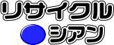 imagio MP Pトナー C5001 【シアン】 リサイクルトナー ■リコー