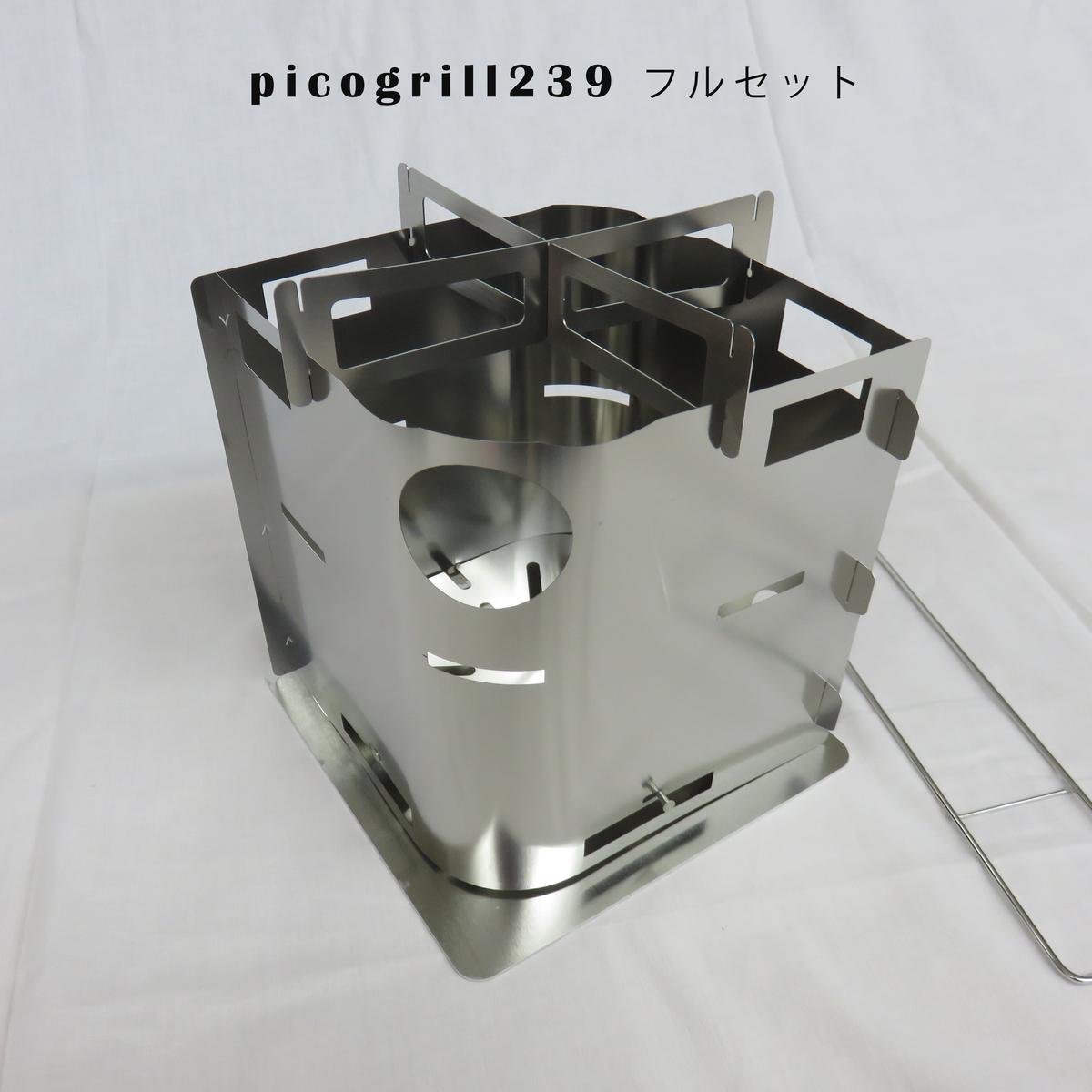 picogrill239 ピコグリル239 フルセット スイス STC swiss 焚き火台