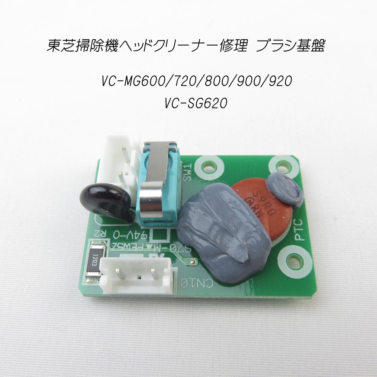 東芝製掃除機の回転ブラシが回らないときはこの部品の交換でOK 東芝 掃除機修理 ブラシ基盤 VC-MG600 超定番 720 800 900 海外限定 パワーブラシ VC-SG620 ヘッドクリーナー その他適合機種 920 リミットスイッチ ヘッドブラシ マイクロスイッチ