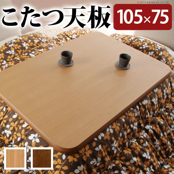 こたつ 天板のみ 長方形 楢ラウンドこたつ天板 〔アスター〕 105x75cm こたつ板 テーブル板 日本製 国産 木製