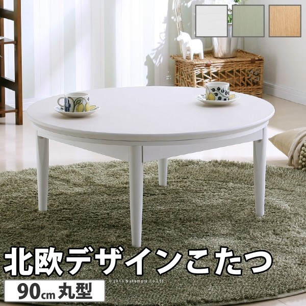 北欧デザインこたつテーブル 通販 登場大人気アイテム コンフィ 90cm丸型 こたつ 日本製 円形 国産 北欧
