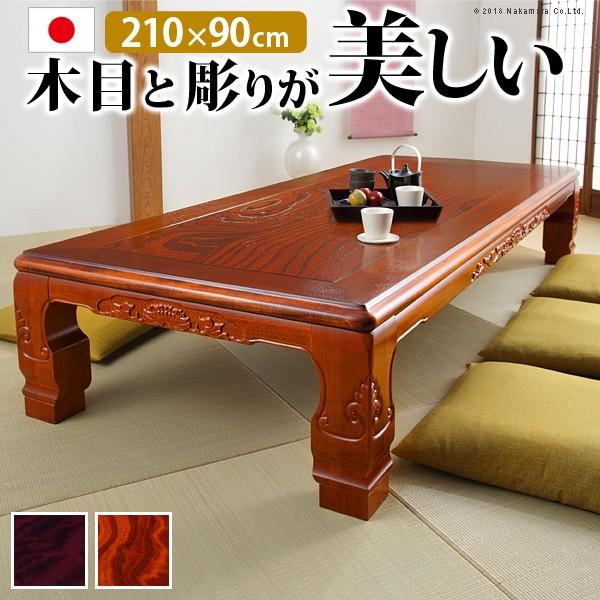 家具調 こたつ 長方形 和調継脚こたつ 210x90cm 日本製 コタツ 炬燵 座卓 和風 折りたたみ ローテーブル