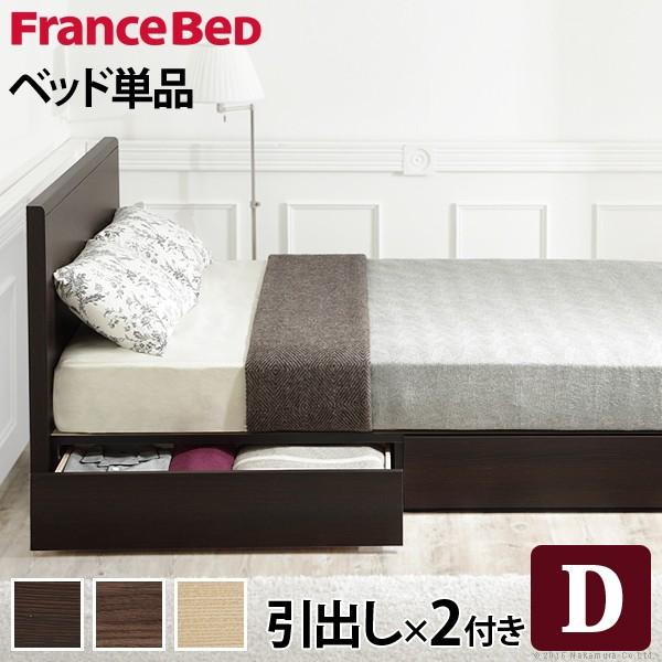 フランスベッド ダブル 収納 フラットヘッドボードベッド 〔グリフィン〕 引出しタイプ ダブル ベッドフレームのみ 収納ベッド 引き出し付き 木製 日本製 フレーム