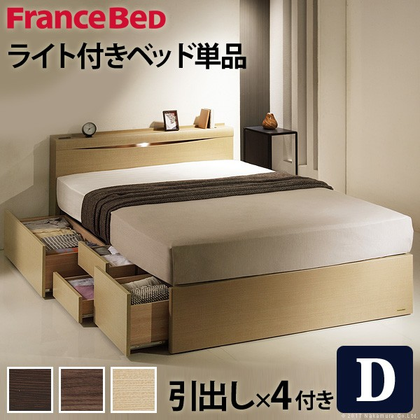フランスベッド ダブル 収納 ライト・棚付きベッド 〔グラディス〕 深型引出し付き ダブル ベッドフレームのみ 収納ベッド 引き出し付き 木製 日本製 宮付き コンセント ベッドライト フレーム