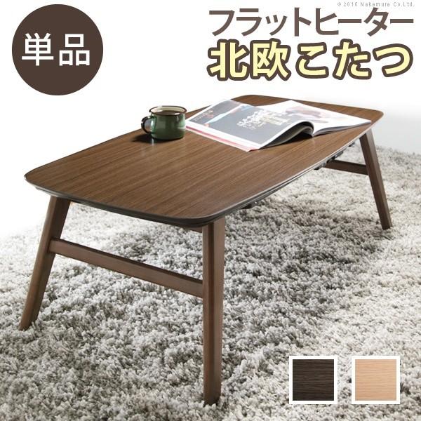 こたつ 北欧 長方形 北欧デザインフラットヒーターこたつ 〔ノルム〕 100x50cm テーブル センターテーブル ソファテーブル おしゃれ シンプル リビング 木製