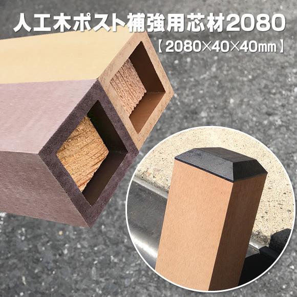より強度が必要な場所に設置する際の強い味方です 人工木ポスト補強用芯材2080 JAN1679 安値 - 記念日