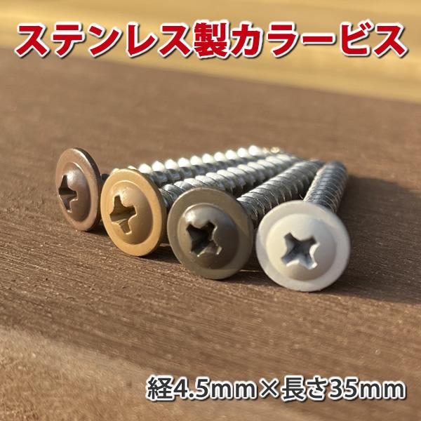 当店の人工木材100×11ミリを設置するのに最適なカラービスです 男女兼用 ステンレス製カラービス 新色追加 4.5×35mm 30本入り