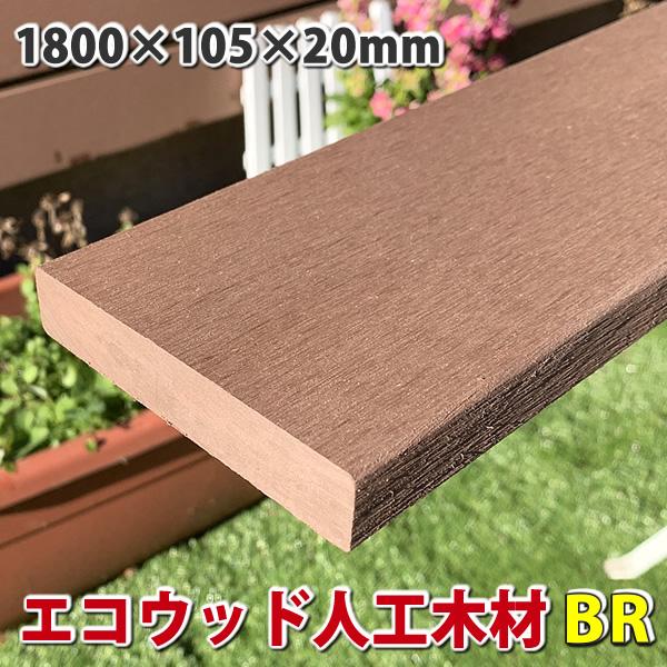 エコウッド人工木材BRは落ち着いたシックな雰囲気に仕上がります 新着セール エコウッド人工木材 105×20mm 1800mm ブラウン DIY JAN2331 樹脂フェンス - 保証 フェンス材 目隠しフェンス