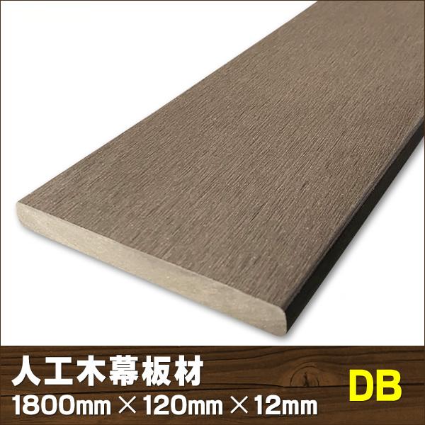 メンテナンス不要の120mm幅人工木材幕板材ダークブラウン色です 超歓迎された 高品質 エコウッド人工木幕板材 120×11mm JAN5134 - ダークブラウン1800mm