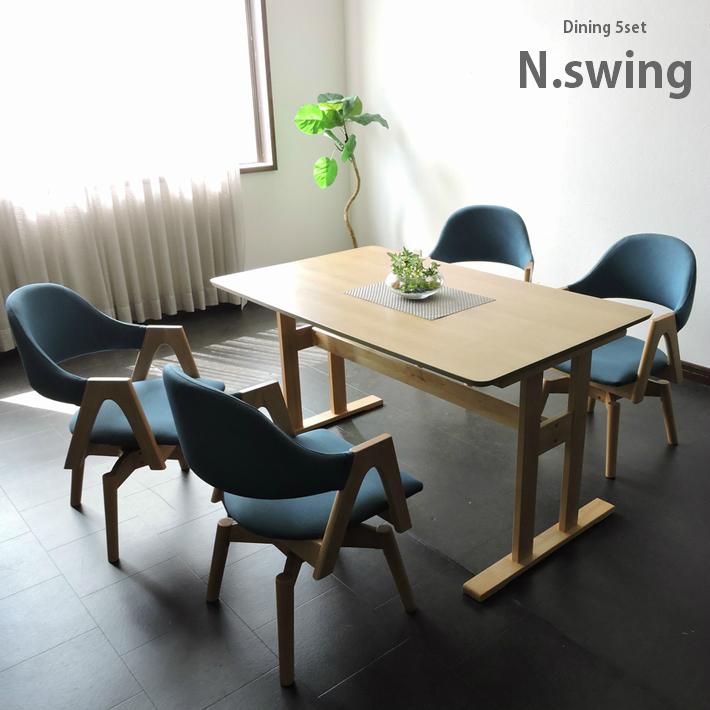 ダイニングテーブルセット 5点セット 北欧 回転式チェア 木製 ダイニングテーブル NSNG [ナチュラル/ブラウン]
