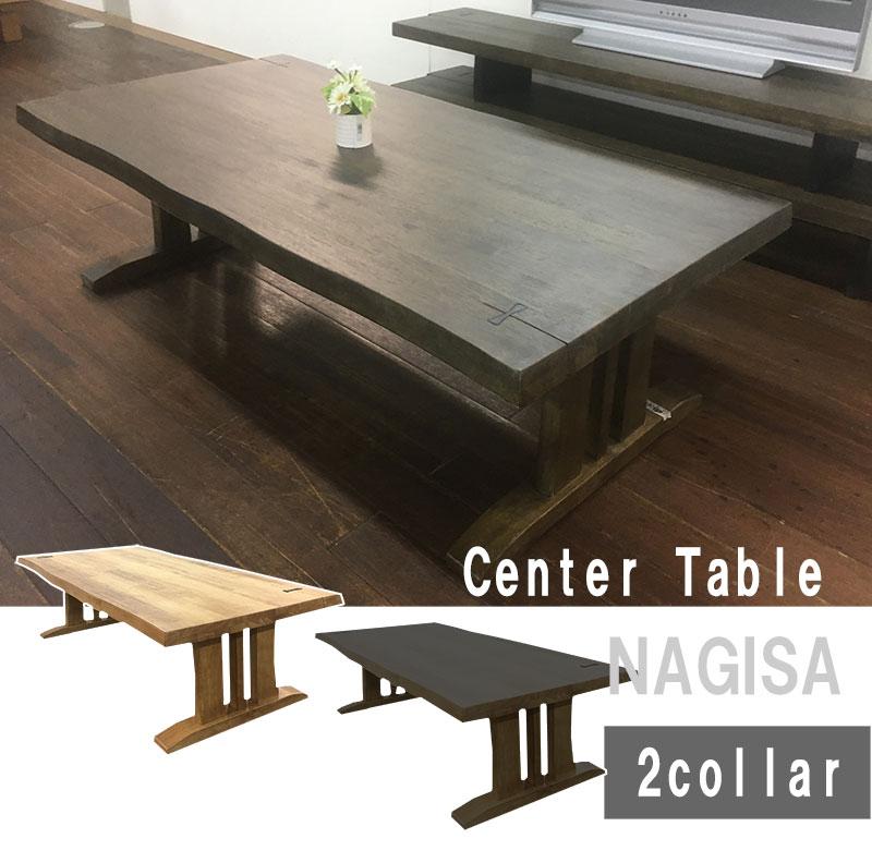 120幅 センターテーブル 木製 nagisa