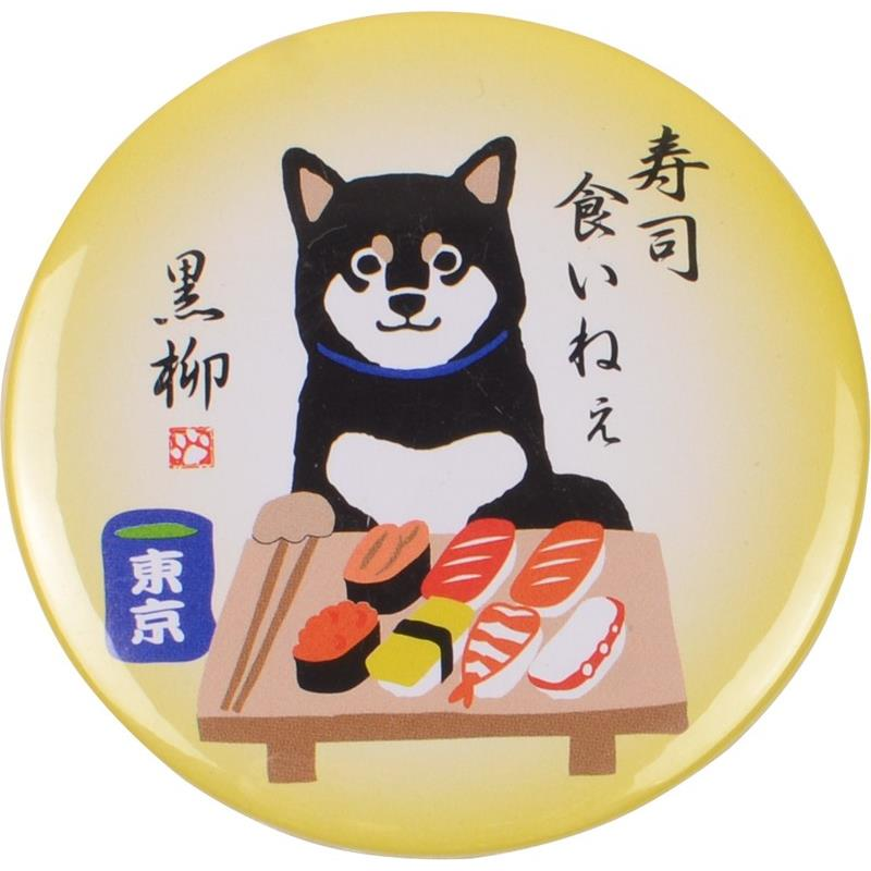 缶バッジ すしくいねぇ くろやなぎさん バッジ 寿司 バッチ ブローチ お土産 インバウンド 外国人 いぬ お買得 黒柴 かわいい 柴犬 激安☆超特価 イヌ
