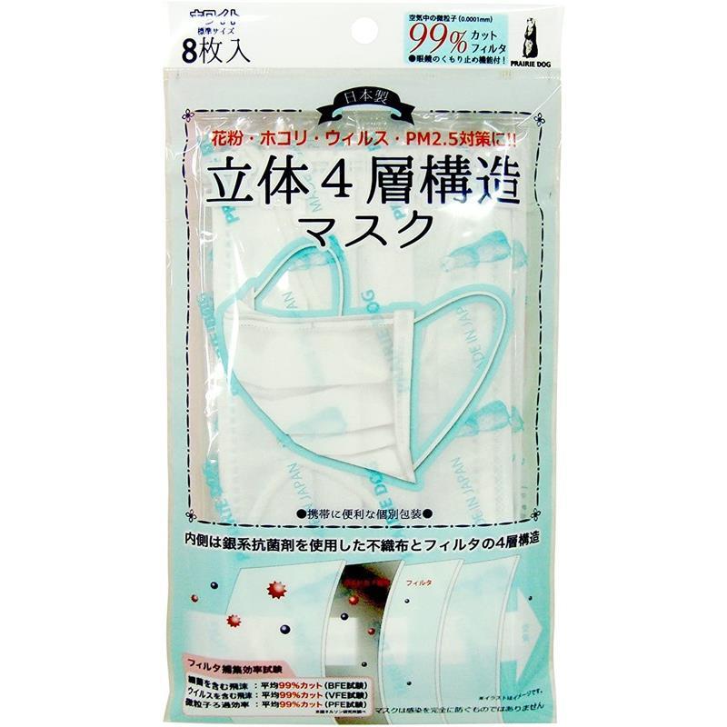 マスク 大人用 一般 中学生 高校生 立体4層構造マスク 8枚セット 使い捨てマスク 不織布 海外限定 銀イオン PM2.5 ホコリ 日本製 対策 ウイルス 配送員設置送料無料 花粉 4層フィルタ