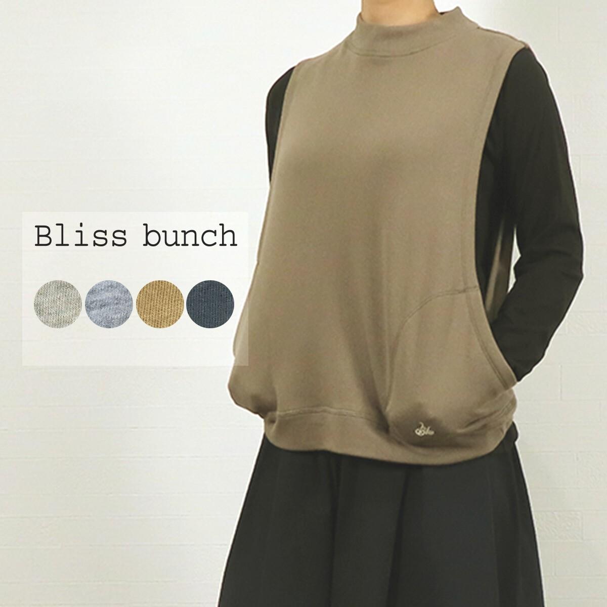 15%オフ・セール&送料無料! 【セール】Bliss bunch ブリスバンチ ベスト モックネック カシュクール スウェット 2021年秋冬物 CP