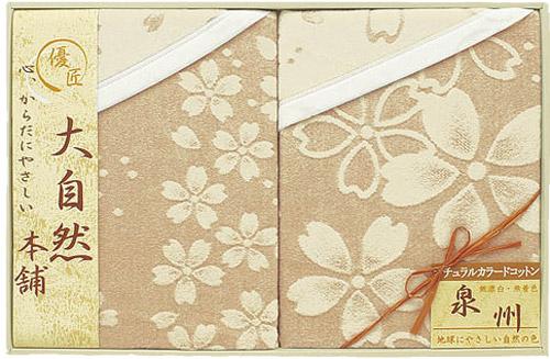 大自然本舗 肌にやさしい自然色の綿毛布2枚セット[A]@【送料無料】【出産内祝い,敬老の日,結婚,快気祝い,引き出物,新築内祝い,快気祝,内祝,法要,香典返し】【楽ギフ_包装選択】【楽ギフ_メッセ入力】