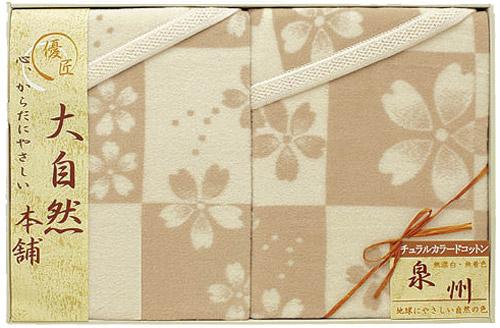 大自然本舗 肌にやさしい自然色のシルク混毛布2枚セット[A]@【送料無料】【出産内祝い,敬老の日,結婚,快気祝い,引き出物,新築内祝い,快気祝,内祝,法要,香典返し】【楽ギフ_包装選択】【楽ギフ_メッセ入力】