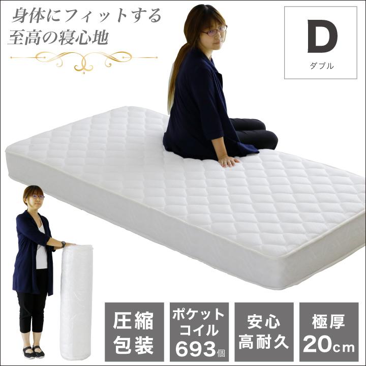 ポケットコイル マットレス ダブル コイル数 693個 厚み20cm 真空圧縮 コンパクト梱包 ふっくら 柔らか 柔め 頑丈 人気 安い 寝具 ダブルベッド用 送料無料