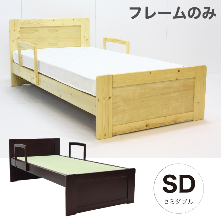 ベッド セミダブル フレームのみ セミダブルベッド ベッドフレーム 木製 すのこ 天然木 パイン 手すり付き 介護ベッド 高さ調整 和風 セミダブルサイズ ガード 転倒防止 シンプル ナチュラル ブラウン 送料無料 格安 お手頃価格 通販