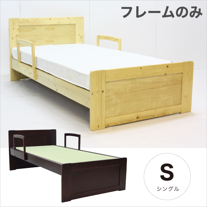 ベッド シングル フレームのみ シングルベッド ベッドフレーム 木製 すのこ 天然木 パイン 手すり付き 介護ベッド 高さ調整 和風 シングルサイズ ガード 転倒防止 シンプル ナチュラル ブラウン 送料無料 格安 お手頃価格 通販