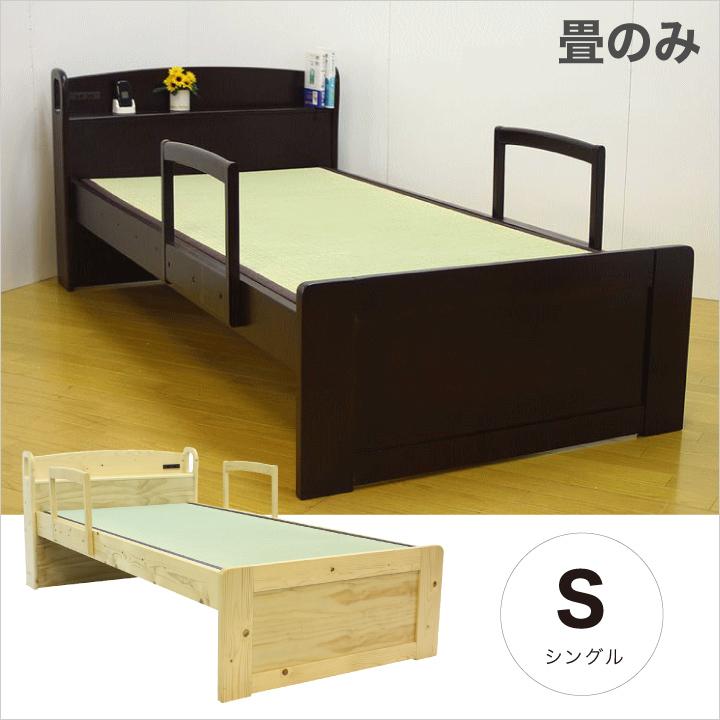 畳 畳ベッド用 たたみ タタミ 日本製 い草 国産 ベッド用 シングル シングルベッド用 和風 送料無料 格安 お手頃価格 通販