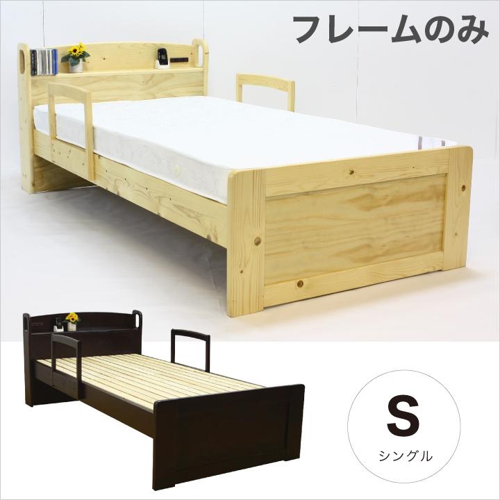 ベッド シングル フレームのみ シングルベッド ベッドフレーム コンセント付き 棚付き 木製 すのこ 天然木 パイン 手すり付き 介護ベッド 高さ調整 和風 シングルサイズ ガード 転倒防止 シンプル ナチュラル ブラウン 送料無料 格安 お手頃価格 通販