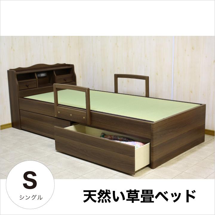 ベッド シングル フレームのみ シングルベッド ベッドフレーム コンセント付き 棚付き 収納 引き出し付き 木製 手すり付き 介護ベッド 高さ調整 和風 シングルサイズ ガード 転倒防止 シンプル ナチュラル ブラウン 送料無料 格安 お手頃価格 通販