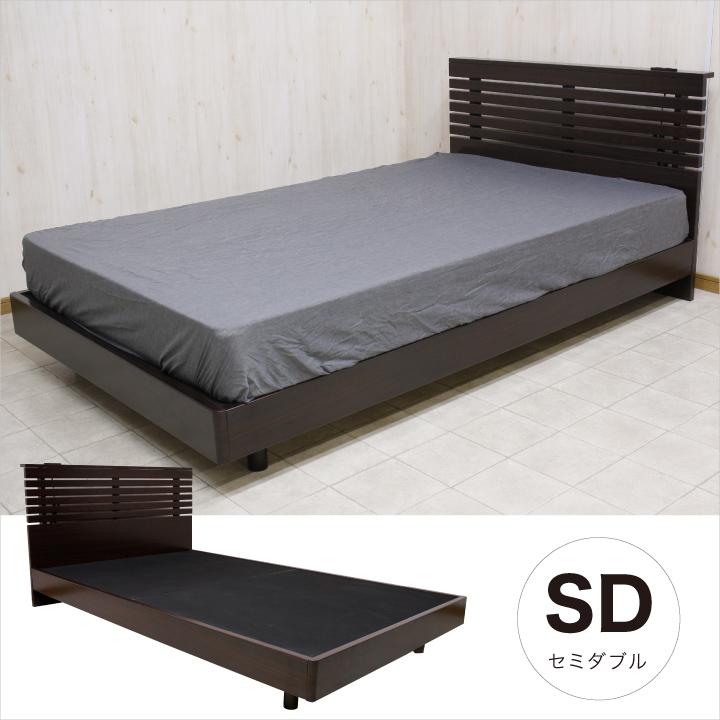ベッド セミダブル フレームのみ セミダブルベッド ベッドフレーム 木製 木目 セミダブルサイズ コンセント付き 北欧 モダン シンプル おしゃれ 棚付き 送料無料 格安 お手頃価格 通販