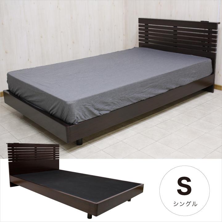 ベッド シングル フレームのみ シングルベッド ベッドフレーム 木製 木目 シングルサイズ コンセント付き 北欧 モダン シンプル おしゃれ 棚付き 送料無料 格安 お手頃価格 通販