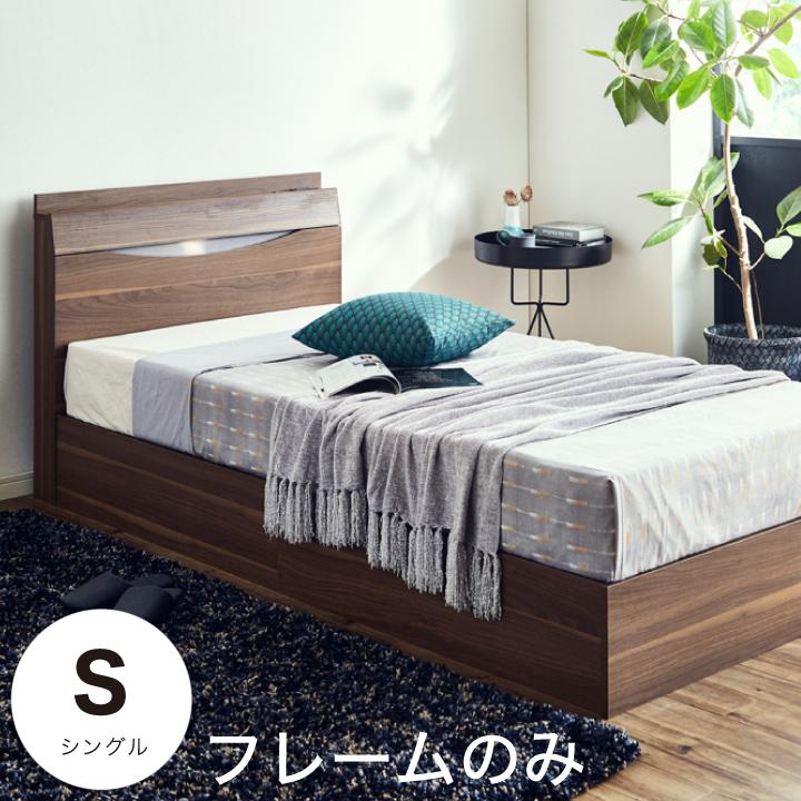 ベッド シングル フレームのみ シングルベッド すのこ 宮棚 ベッドフレーム コンセント付き LED ライト付き 照明 木製 ベット 北欧 モダン ブラウン 安い 人気 脚付き おしゃれ 木製 新生活 送料無料 通販