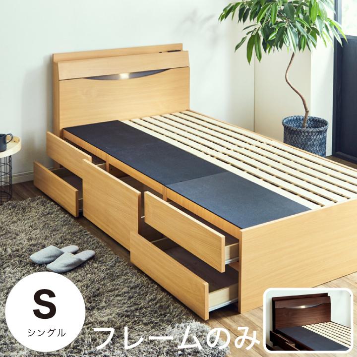 ベッド ベッドフレーム シングルベッド フレームのみ 収納付き ベット シングル 木製ベッド コンセント付き ライト付き 宮棚 収納ベッド 引き出し付きベッド ベッド下収納 すのこベッド 北欧 モダン 収納力 木製 木目調