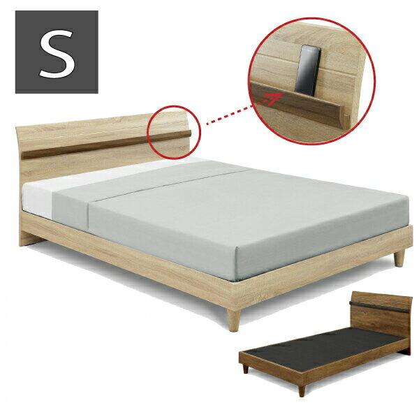 ベッド シングル シングルベッド ベッドフレーム フレームのみ 脚付き 棚付き 背面化粧 シンプル アンティーク調 木製 北欧 モダン ライトブラウン ナチュラル ローベッド 新生活 おしゃれ 送料無料 通販