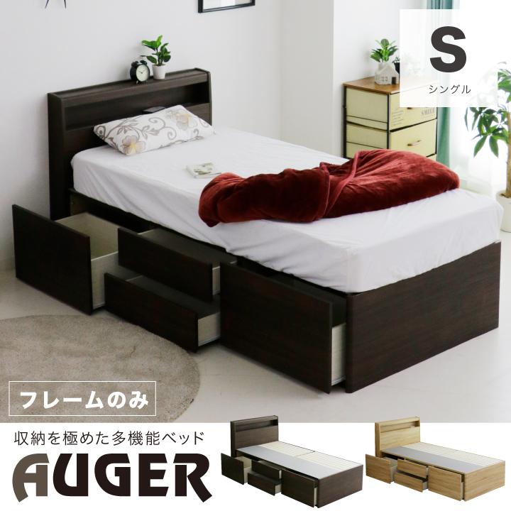 ベッド ベッドフレーム シングルベッド フレームのみ 収納付き ベット シングル 木製ベッド コンセント付き 収納ベッド 引き出し付きベッド ベッド下収納 すのこベッド 北欧 モダン 収納力 木製 木目調