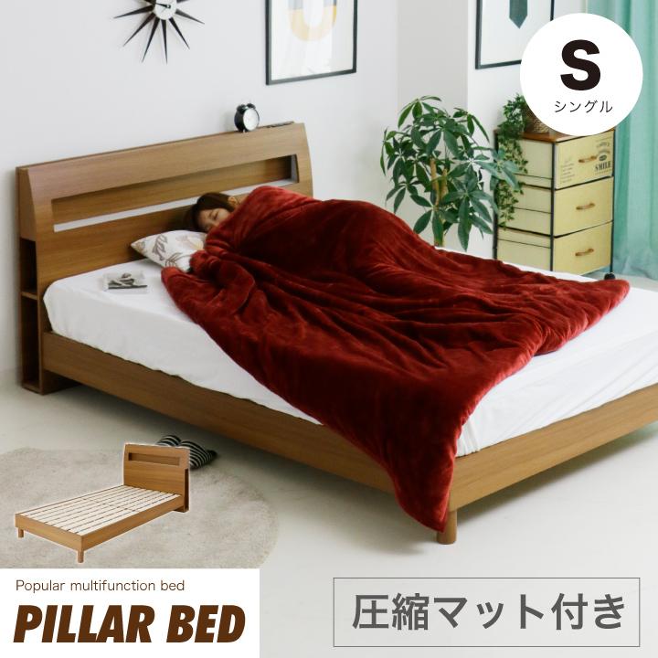 ベッド シングルベッド ベッドフレーム 圧縮マットレス付き 宮付き コンセント付き 棚付き 照明付き ライト付き 木目調 木製 マット付き ベット シングル 北欧 モダン シンプル 新生活 送料無料 通販