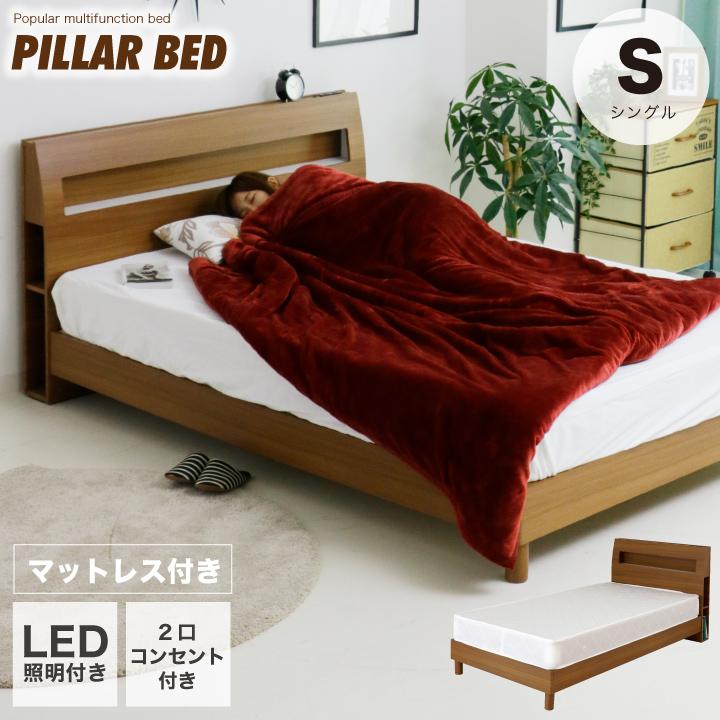 ベッド シングルベッド ベッドフレーム マットレス付き 宮付き コンセント付き 棚付き 照明付き ライト付き 木目調 木製 マット付き ベット シングル 北欧 モダン シンプル 新生活 送料無料 通販