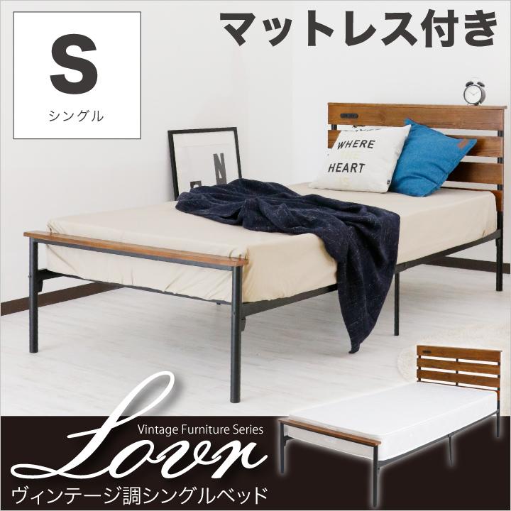 ベッド シングル マットレス付き シングルベッド ベッドフレーム スチール 金属 コンセント付き パイン材 シングルサイズ ベット レトロ クラシック ヴィンテージ調 ボンネルコイル 北欧 新生活 送料無料 通販