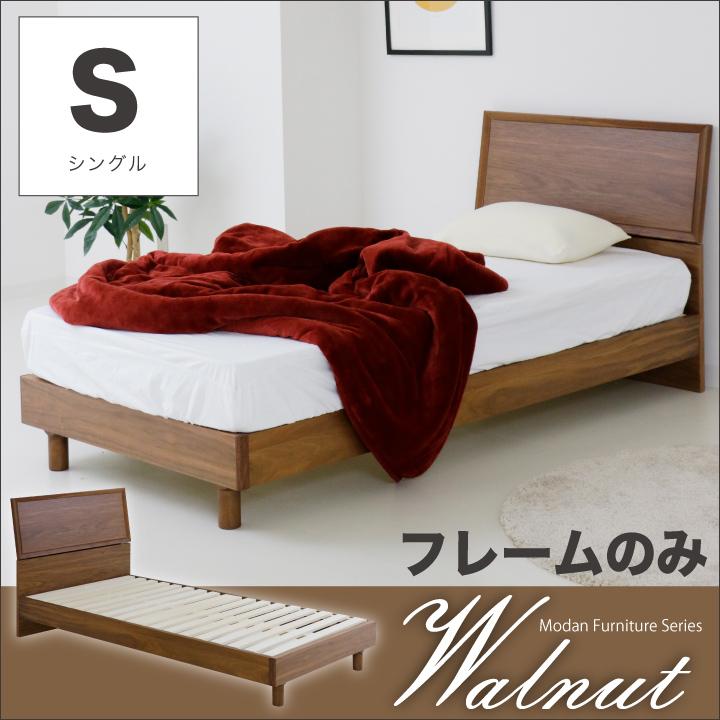 ベッド シングル フレームのみ シングルベッド ベッドフレーム ウォルナット ウォールナット 木製 シンプル ベット 北欧 モダン ブラウン 新生活 送料無料 通販