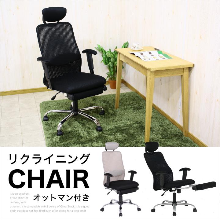オフィスチェア パソコンチェア メッシュ ハイバック デスクチェア チェアー パソコンチェアー メッシュチェア チェア 椅子 いす ロッキング ワークチェア オットマン リクライニング 送料無料 格安 お手頃価格 通販