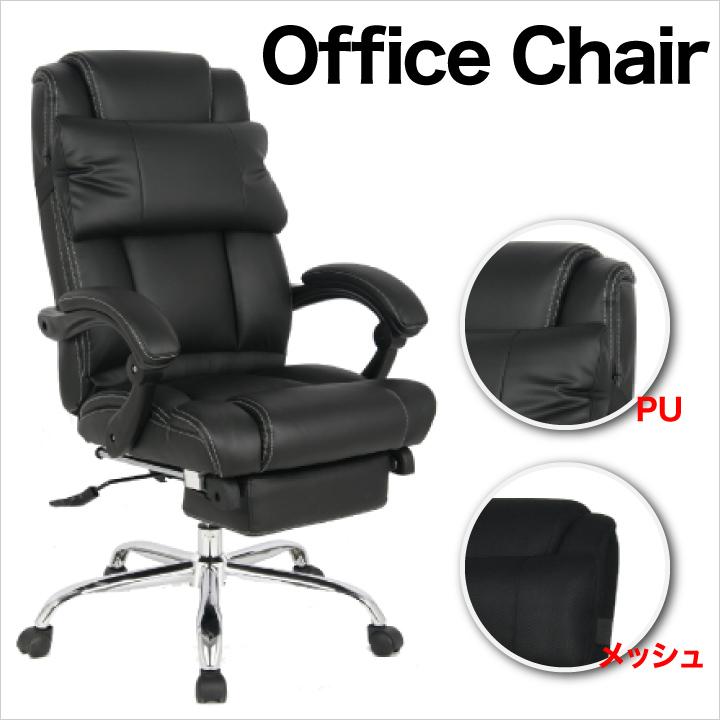 オフィスチェア パソコンチェア メッシュ 合皮 レザー ハイバック デスクチェア チェアー パソコンチェアー チェア メッシュチェアー 椅子 いす ロッキング ワークチェア オットマン リクライニング 送料無料 格安 お手頃価格 通販
