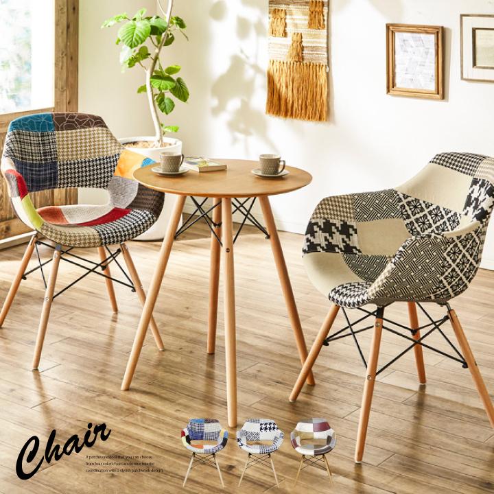 チェアー おしゃれ パッチワーク デザインチェアー ダイニングチェア チェア イス いす 椅子 リビングチェア 食卓チェア カフェチェア ダイニング リビング 木製 モダン 布 お洒落 送料無料 通販