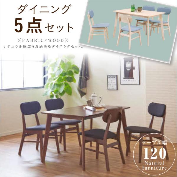 ダイニングセット ダイニングテーブルセット 4人掛け 5点 テーブル幅120cm ダイニングテーブル×1 チェア×4 無垢材 座面 ファブリック 布地 布張り 長方形 食卓 木製 北欧 モダン ナチュラル ブラウン ホワイト カジュアル かわいい おしゃれ 通販