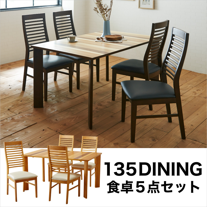 ダイニングテーブルセット ダイニングセット ダイニングテーブル テーブル ダイニングチェア テーブル チェア 北欧 モダン オシャレ 食卓セット 食卓テーブル イス 椅子 木製 合皮 食卓 4人掛け 5点 4人用 送料無料 通販