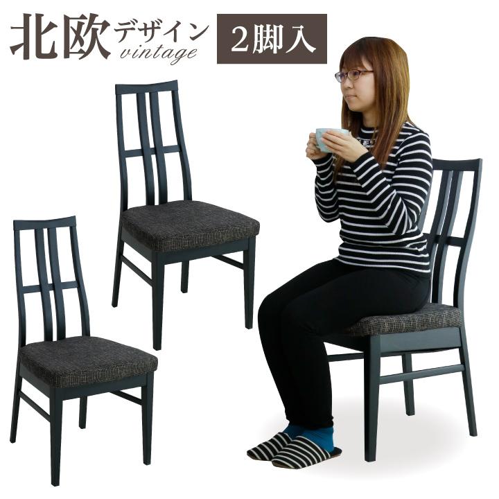 チェア ダイニングチェア単体 2脚入 北欧 食卓椅子 無垢 天然木 木製 おしゃれ ヴィンテージ レトロ 送料無料