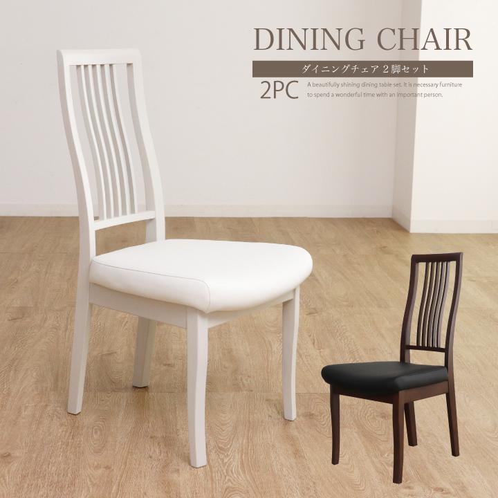 チェアー ダイニング 椅子 ダイニングチェア ホワイト ブラック 木製 白 黒 ハイバック シンプル おしゃれ 高級 モダン ダイニングチェア 食卓椅子 イス いす 人気 安い 送料無料