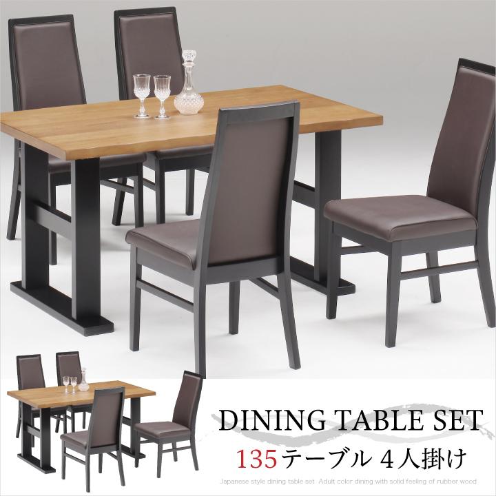 ダイニングテーブルセット 4人掛け ダイニングテーブル テーブル 135 ダイニングチェアー 肘なし ハイバックチェア 無垢 高級 ブラウン オーク木製 セット 和風 モダン 和モダン シンプル 送料無料 通販